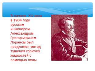 В начале XX века в 1904 году русским инженером Александром Григорьевичем Лора