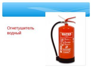 Огнетушитель водный