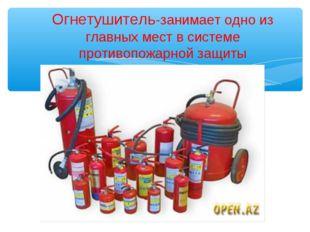 Огнетушитель-занимает одно из главных мест в системе противопожарной защиты