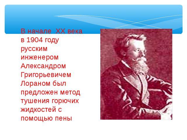 В начале XX века в 1904 году русским инженером Александром Григорьевичем Лора...