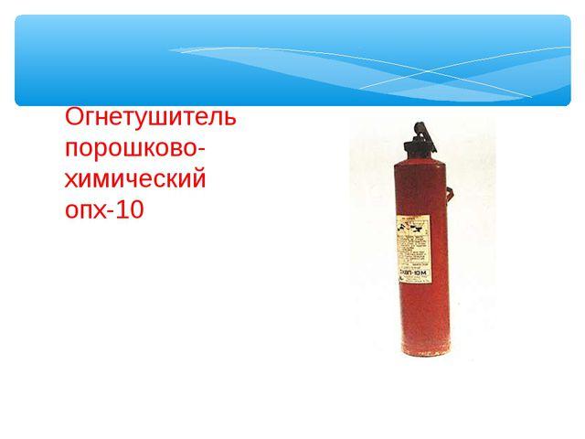 Огнетушитель порошково- химический опх-10