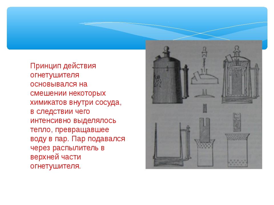 Принцип действия огнетушителя основывался на смешении некоторых химикатов вну...