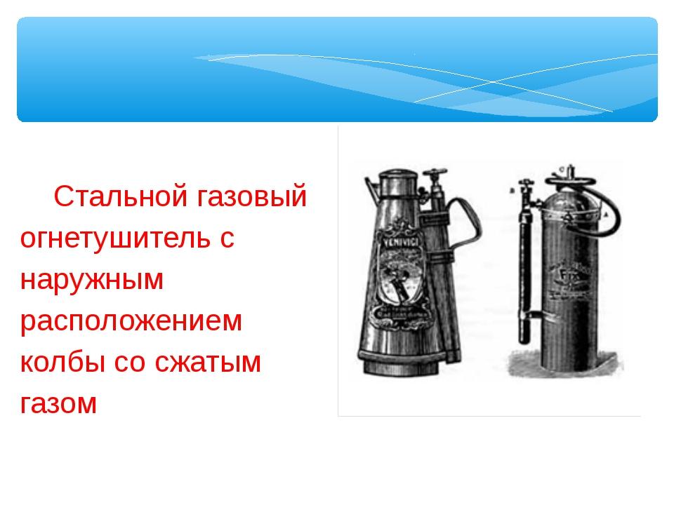 Стальной газовый огнетушитель с наружным расположением колбы со сжатым газом