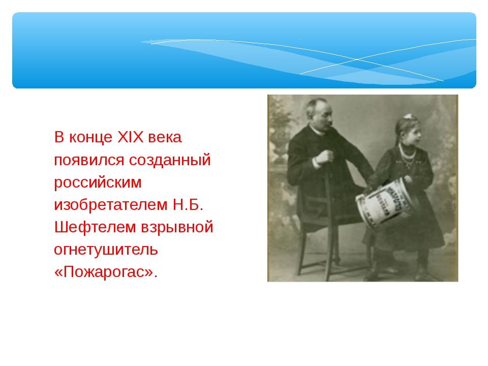 В конце XIX века появился созданный российским изобретателем Н.Б. Шефтелем в...