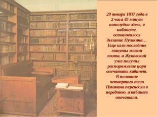 29 января 1837 года в 2 часа 45 минут пополудни здесь, в кабинете, остановило