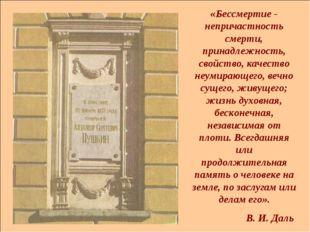«Бессмертие - непричастность смерти, принадлежность, свойство, качество неуми