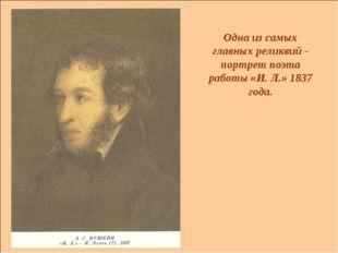 Одна из самых главных реликвий - портрет поэта работы «И. Л.» 1837 года.