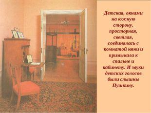 Детская, окнами на южную сторону, просторная, светлая, соединялась с комнатой