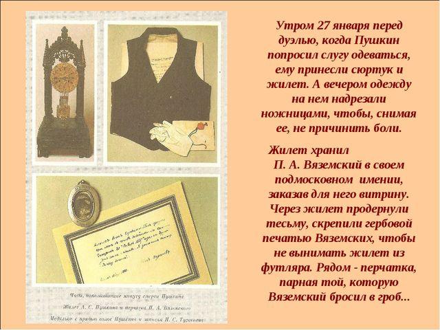 Утром 27 января перед дуэлью, когда Пушкин попросил слугу одеваться, ему прин...