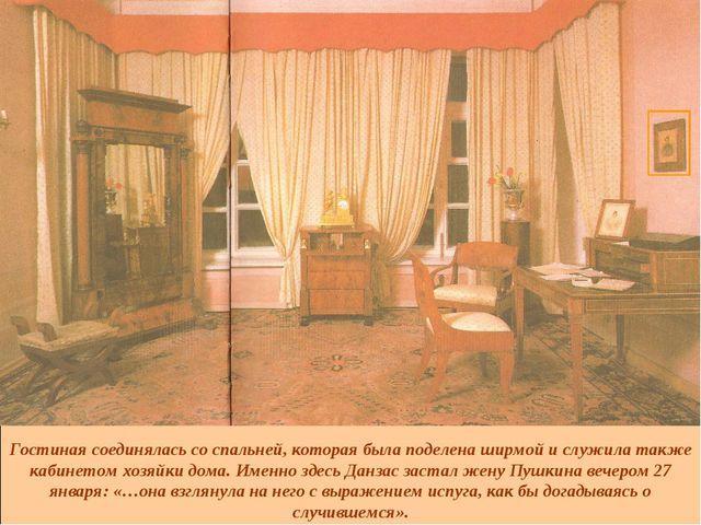 Гостиная соединялась со спальней, которая была поделена ширмой и служила такж...