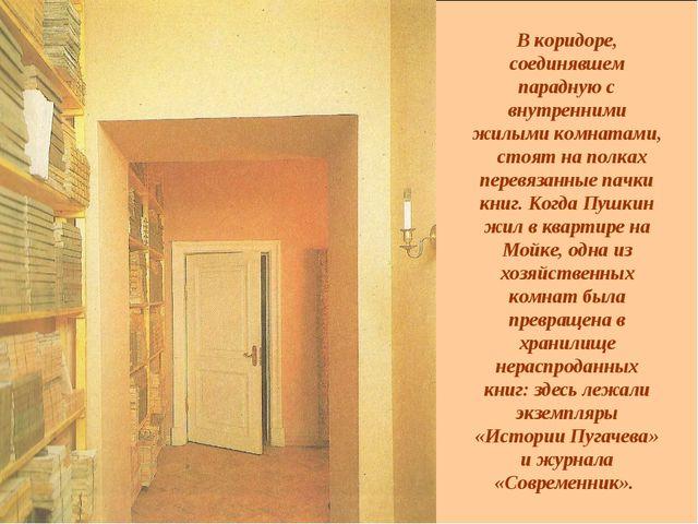 В коридоре, соединявшем парадную с внутренними жилыми комнатами, стоят на пол...