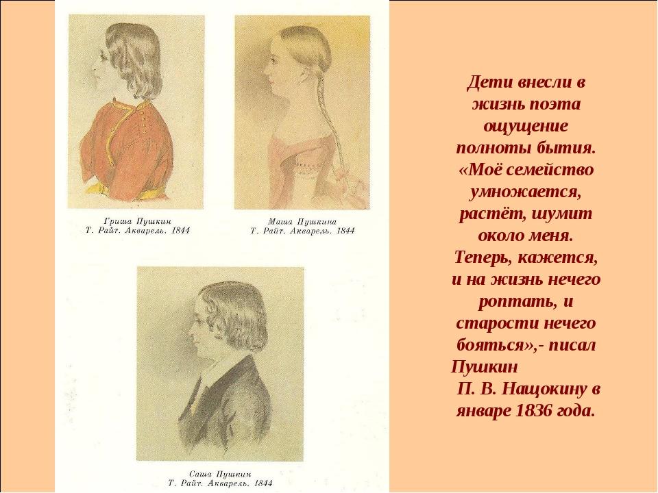 Дети внесли в жизнь поэта ощущение полноты бытия. «Моё семейство умножается,...