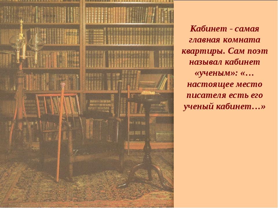 Кабинет - самая главная комната квартиры. Сам поэт называл кабинет «ученым»:...