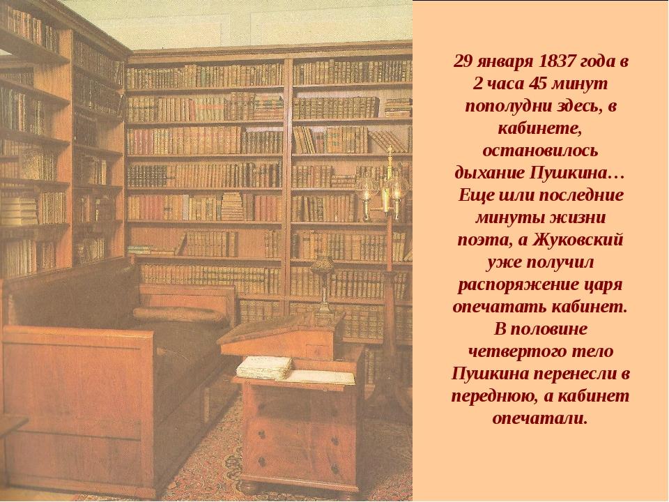 29 января 1837 года в 2 часа 45 минут пополудни здесь, в кабинете, остановило...