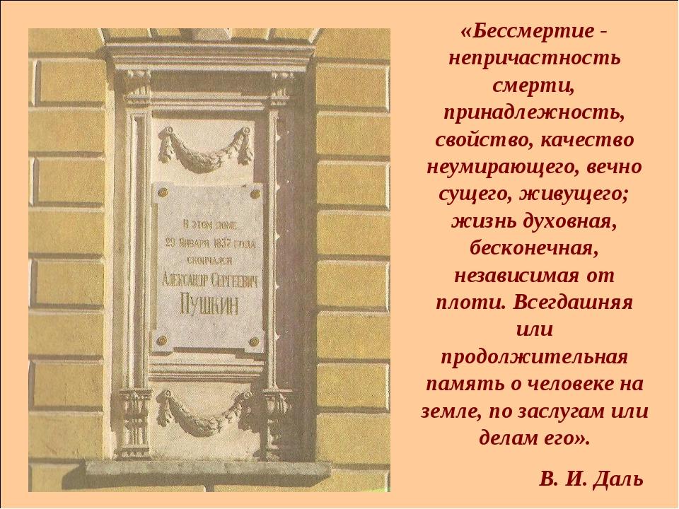 «Бессмертие - непричастность смерти, принадлежность, свойство, качество неуми...