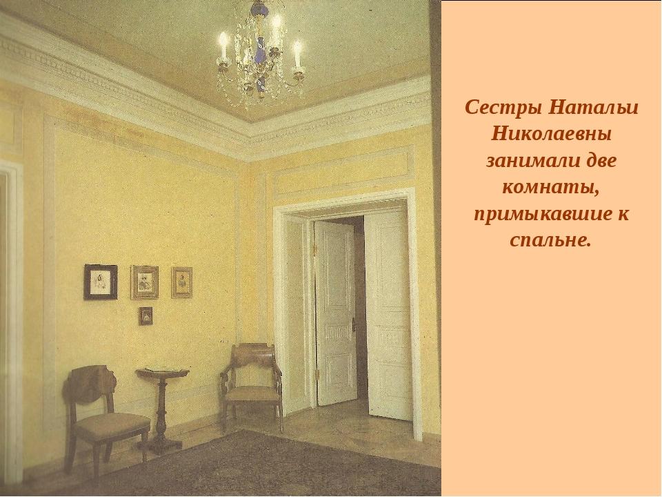 Сестры Натальи Николаевны занимали две комнаты, примыкавшие к спальне.