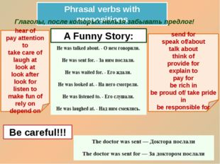 Phrasal verbs with prepositions Глаголы, после которых нельзя забывать предло