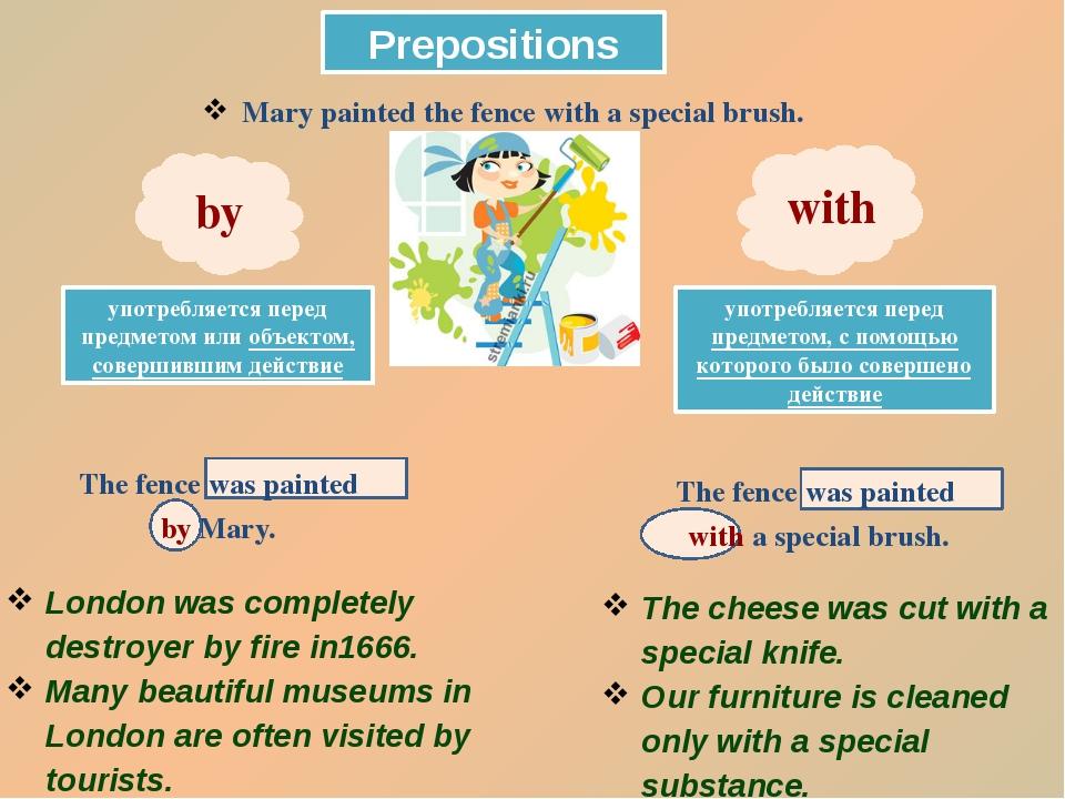 Prepositions by with употребляется перед предметом или объектом, совершившим...