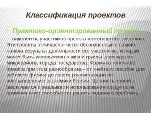 Классификация проектов Практико-ориентированный проект нацелен на участников
