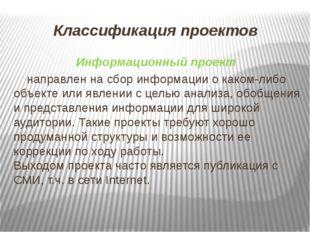 Классификация проектов Информационный проект направлен на сбор информации о к
