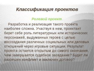 Классификация проектов Ролевой проект. Разработка и реализация такого проекта