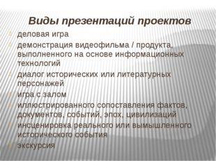 Виды презентаций проектов деловая игра демонстрация видеофильма / продукта, в