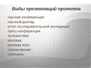 Виды презентаций проектов научная конференция научный доклад отчет исследоват