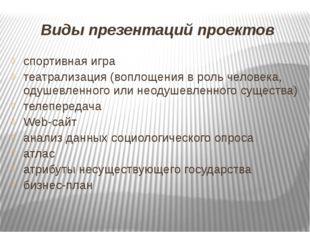 Виды презентаций проектов спортивная игра театрализация (воплощения в роль че