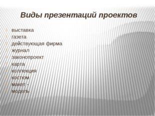 Виды презентаций проектов выставка газета действующая фирма журнал законопрое