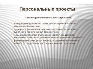 Персональные проекты Преимущества персональных проектов: план работы над прое