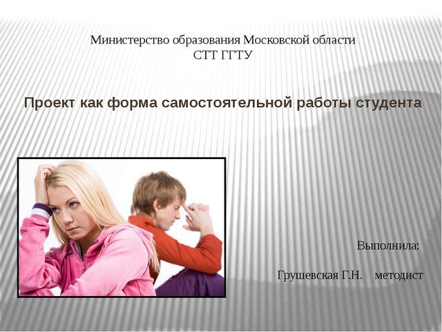 Выполнила: Грушевская Г.Н. методист Министерство образования Московской облас...
