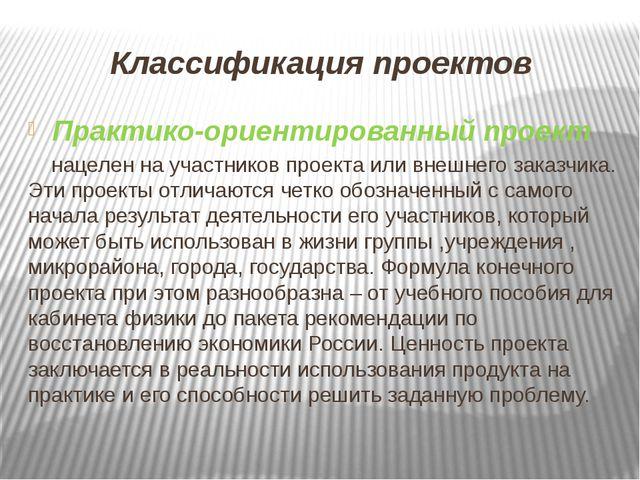 Классификация проектов Практико-ориентированный проект нацелен на участников...