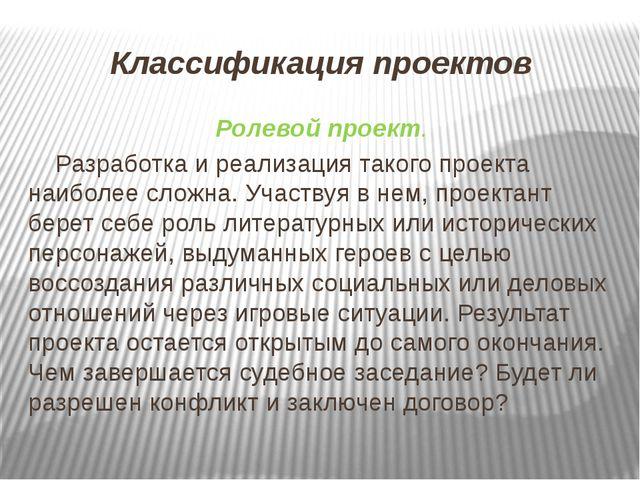 Классификация проектов Ролевой проект. Разработка и реализация такого проекта...