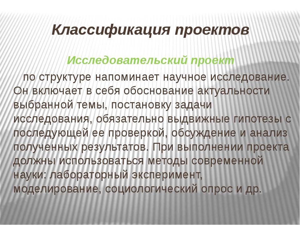 Классификация проектов Исследовательский проект по структуре напоминает научн...