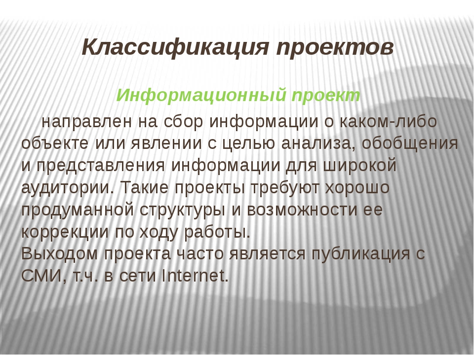 Классификация проектов Информационный проект направлен на сбор информации о к...