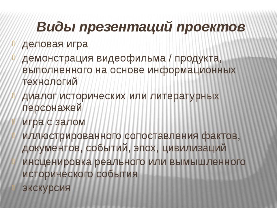 Виды презентаций проектов деловая игра демонстрация видеофильма / продукта, в...