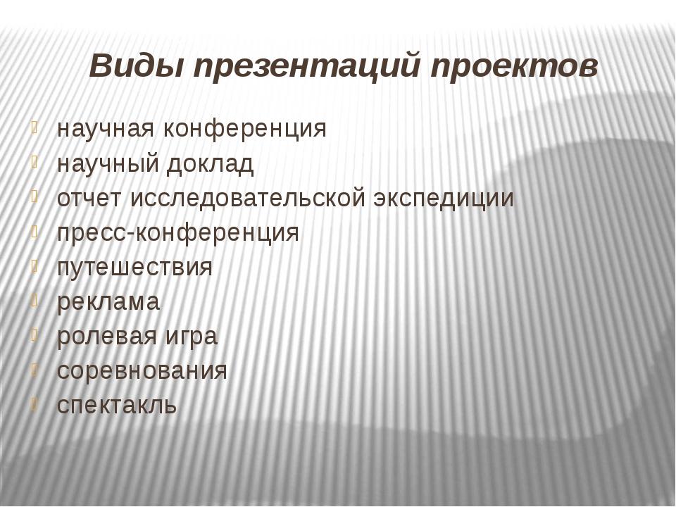 Виды презентаций проектов научная конференция научный доклад отчет исследоват...