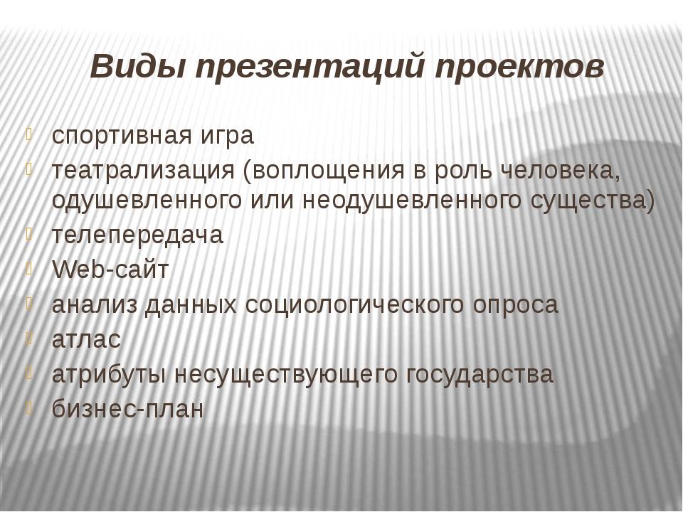 Виды презентаций проектов спортивная игра театрализация (воплощения в роль че...
