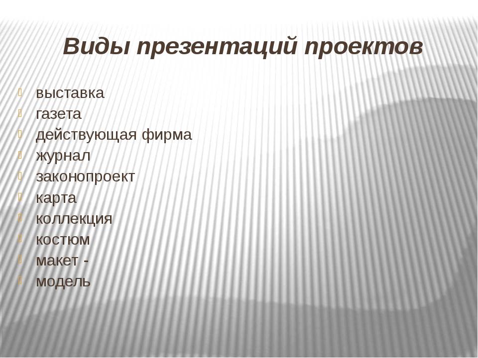 Виды презентаций проектов выставка газета действующая фирма журнал законопрое...