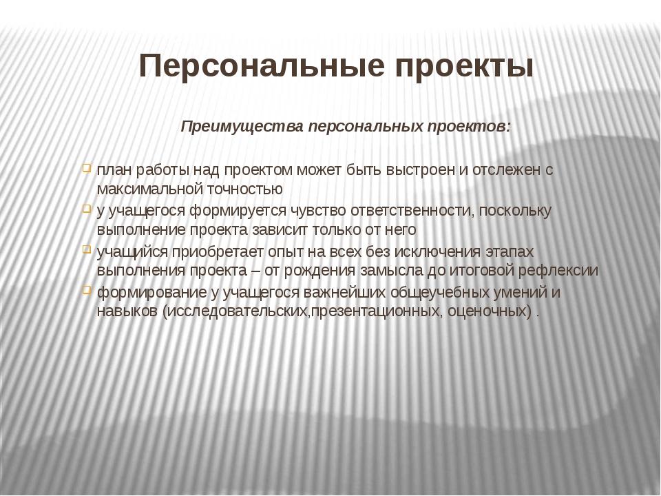 Персональные проекты Преимущества персональных проектов: план работы над прое...