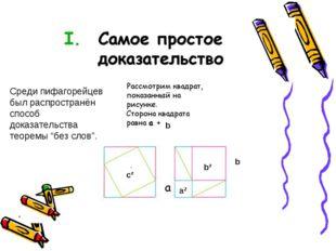 с² b b² а² b Среди пифагорейцев был распространён способ доказательства теоре