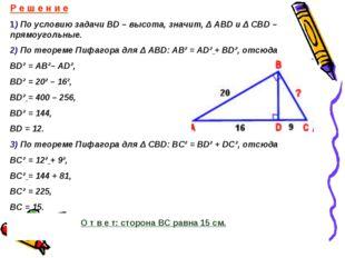 Р е ш е н и е 1) По условию задачи BD – высота, значит, Δ ABD и Δ CBD – прямо