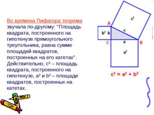 "Во времена Пифагора теорема звучала по-другому: ""Площадь квадрата, построенно"