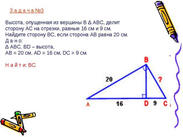 З а д а ч а №3 Высота, опущенная из вершины В Δ АВС, делит сторону АС на отр...