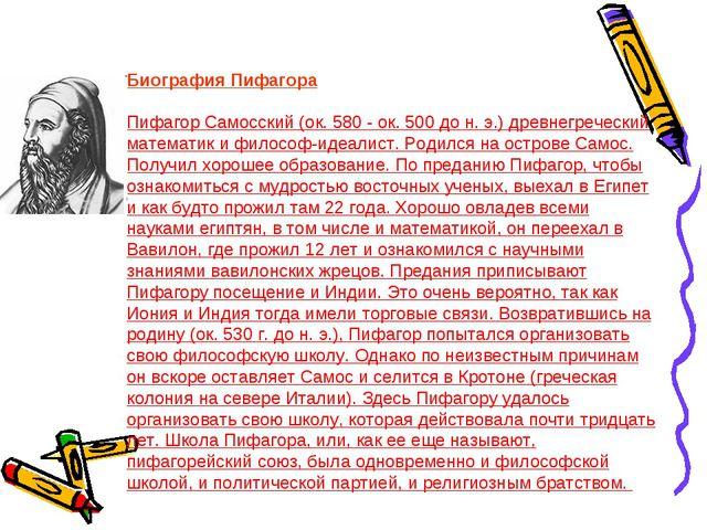Биография Пифагора Пифагор Самосский (ок. 580 - ок. 500 до н. э.) древнегрече...