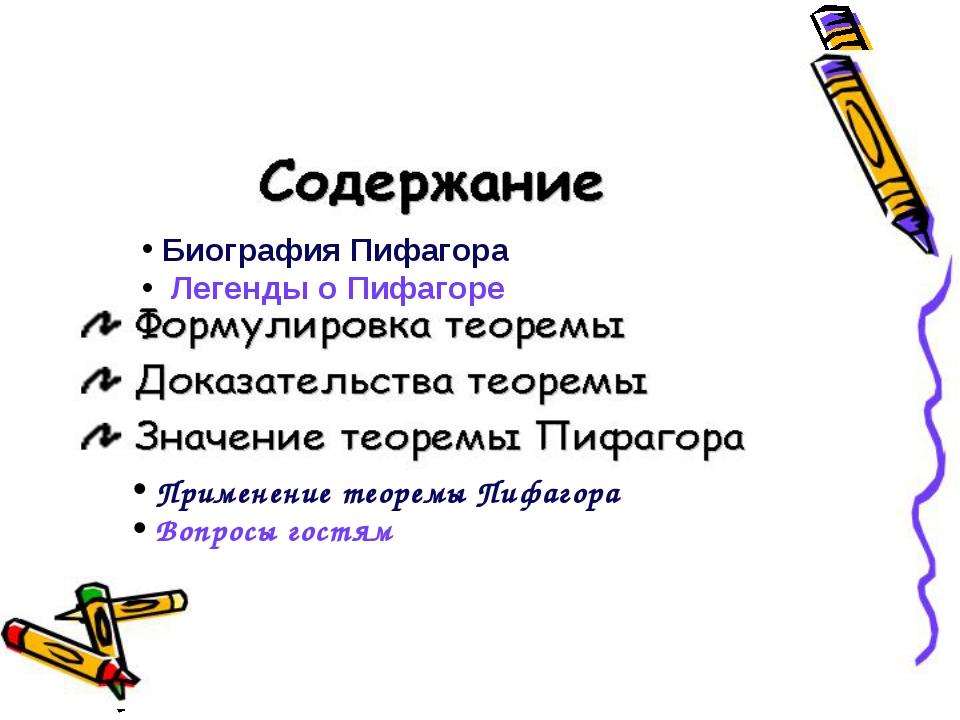 Биография Пифагора Легенды о Пифагоре Применение теоремы Пифагора Вопросы го...