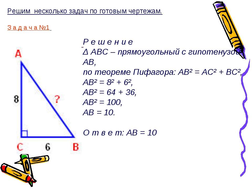 Решим несколько задач по готовым чертежам. З а д а ч а №1 Р е ш е н и е Δ АВС...