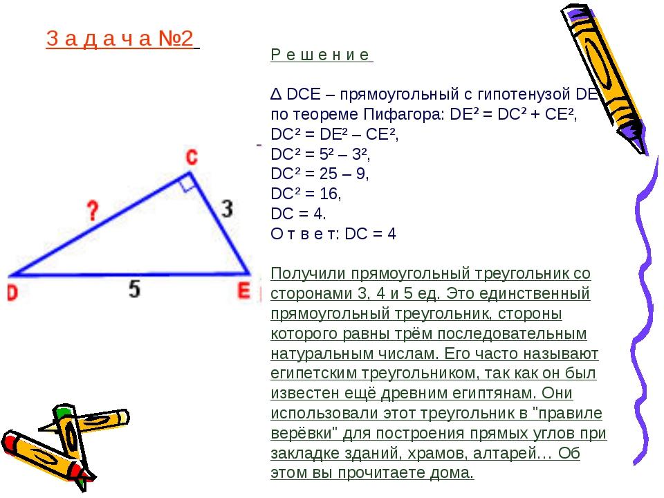 З а д а ч а №2 Р е ш е н и е Δ DCE – прямоугольный с гипотенузой DE по теоре...