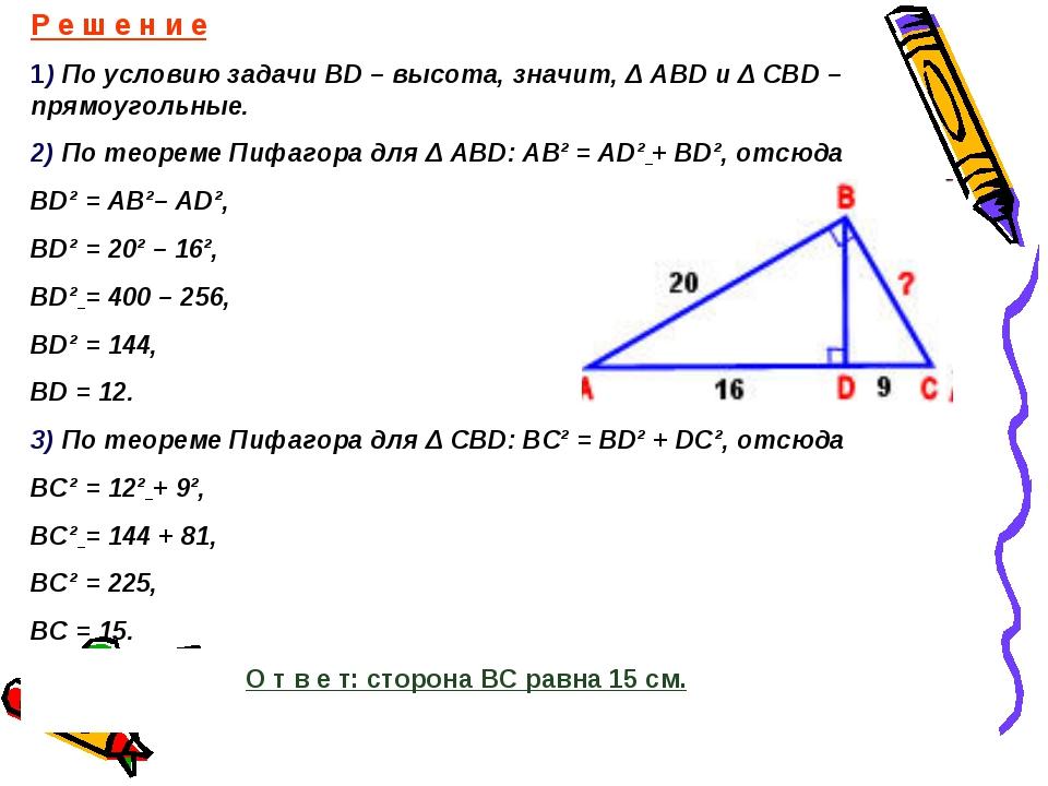 Р е ш е н и е 1) По условию задачи BD – высота, значит, Δ ABD и Δ CBD – прямо...