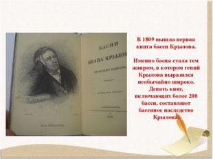 В 1809 вышла первая книга басен Крылова. Именно басня стала тем жанром, в кот
